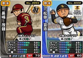 12長嶋、松田