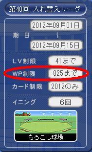 入れ替えWP変更120901