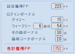 120902獲得FP