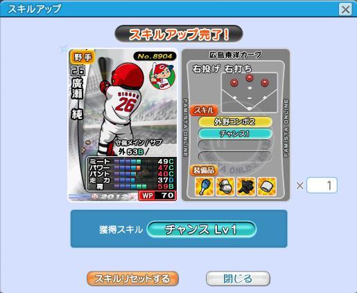 12廣瀬spスキルアップ1