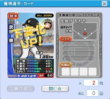 スロ12武田勝2
