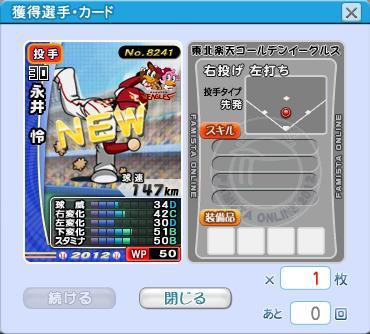 スロ12永井