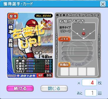 スロ12橋本4