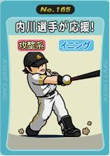 12内川選手が応援