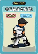 12中田選手が応援