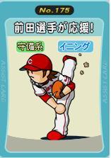 12前田選手が応援
