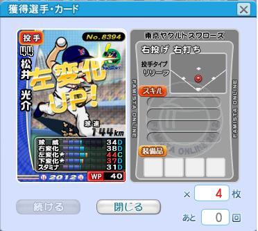 スロ12松井4