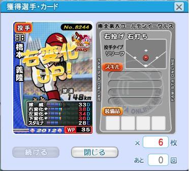 スロ12橋本6