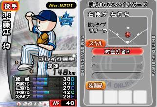 12藤江BR