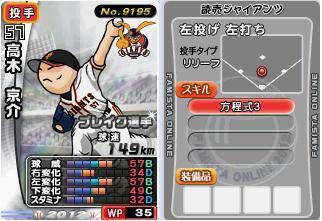 12高木京BR発動・リード