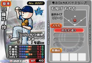 12藤江BR発動・リード
