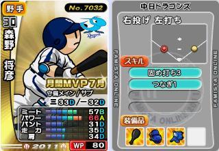 感謝リーグデッキ、11森野7月MVP