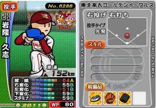 感謝リーグデッキ、11岩隈