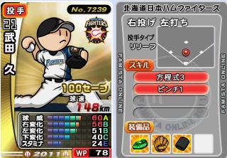 感謝リーグデッキ、11武田100セーブ