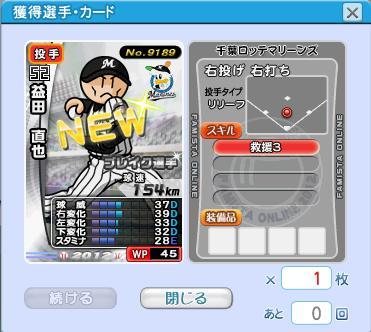 スロ12益田br