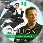 CHUCK(チャック)/シーズン3