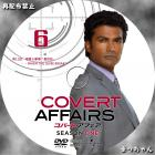 COVERT AFFAIRS S1