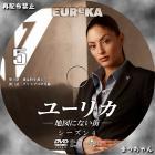 EUREKA/ユーリカ~地図にない街~<シーズン4>