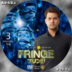 FRINGE/フリンジ<フォース・シーズン>