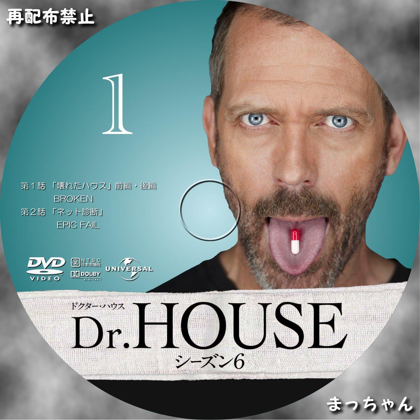 dr house 8 bing. Black Bedroom Furniture Sets. Home Design Ideas