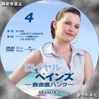 ロイヤル・ペインズ ~救命医ハンク~<シーズン2>