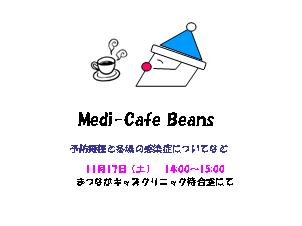 Medi Cafe ポスター 中