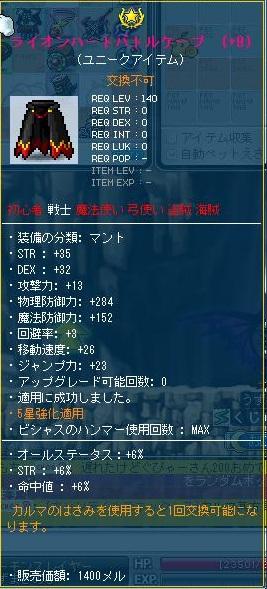 戦士マントユニ 30k