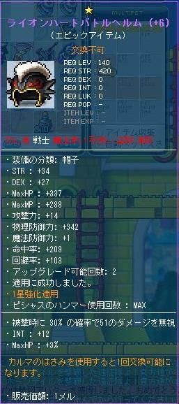 Maple130213_051603.jpg