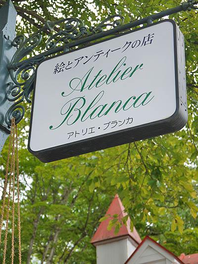 軽井沢-アンティーク