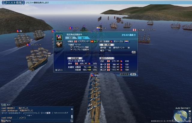 海戦120806