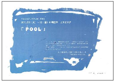 pool_20130627191912.png