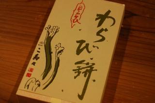 kosuzu2.jpg