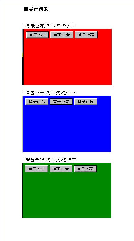 JavaScript実行例(20130712)
