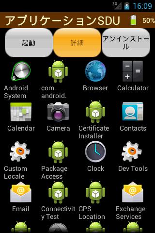 アプリケーションSDU(サンプル画像)