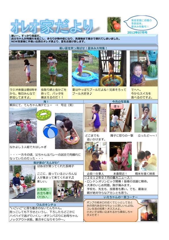 201207dayori.jpg