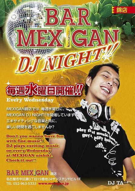 MEXIGAN DJ錦