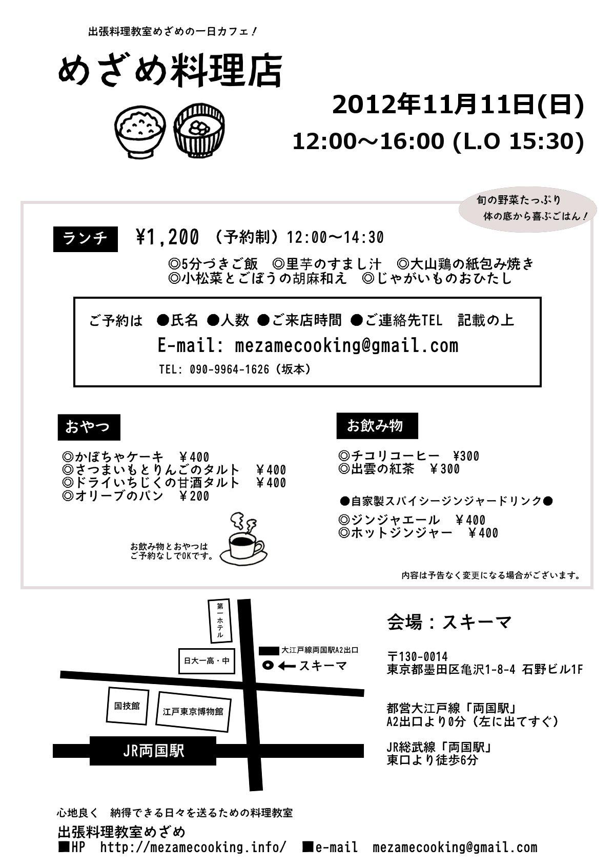 めざめ料理店ポスター121111-2