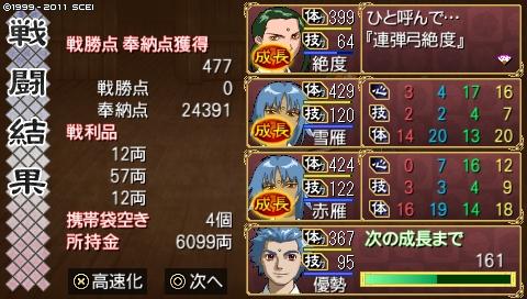 oreshika_0043_20130225225805.jpeg