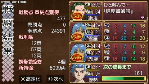 oreshika_0044_20130225225806.jpeg
