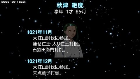 oreshika_0175_20130308234203.jpeg