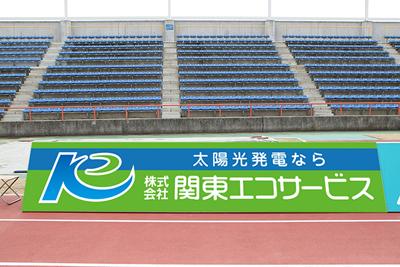 関東エコサービス様アドボード(400x267)