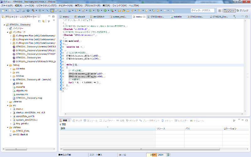 Eclipseを使用してSTM32を開発する(コンパイル) : MIBC備忘録