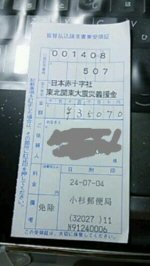 20120712_213735.jpg