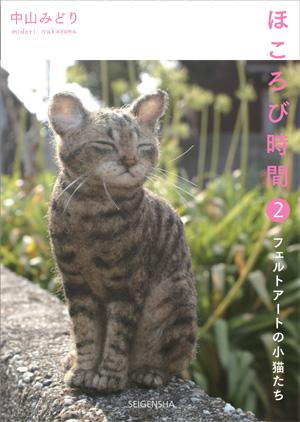 hokorobi-2_cover_1024のコピー