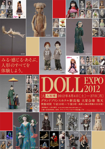 dollexpo2012omote.jpg
