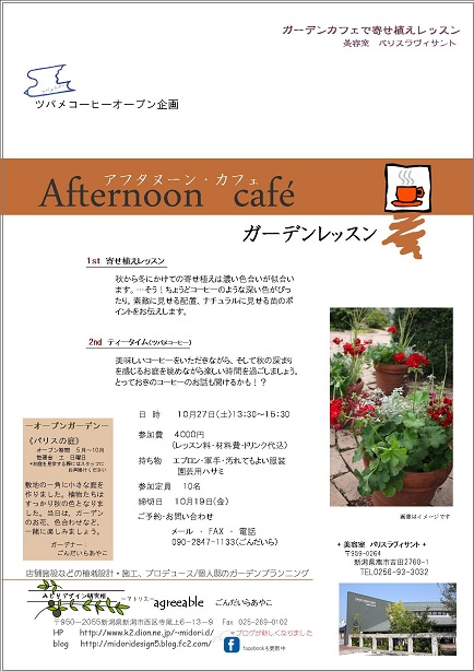 afutrenooncafe a
