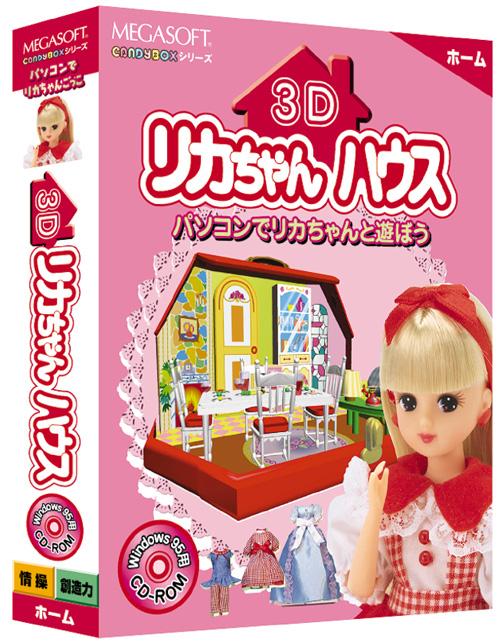 3Dリカちゃんハウス