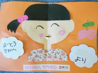 幼児教室MIE 父の日の作品