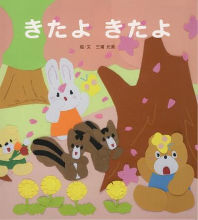 幼児教室MIE 絵本