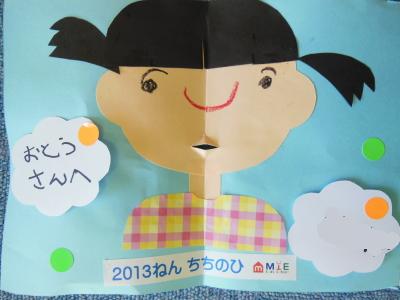 幼児教室MIE広島校 父の日